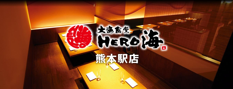 熊本駅店 hero海 熊本 居酒屋 海鮮