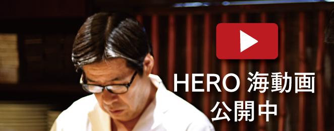 HERO海動画