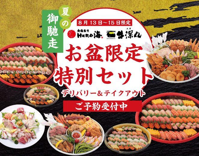 天草HERO鮨 牛深丸 3月17日オープン!熊本駅 肥後よかモン市場内